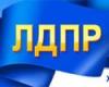 Тольятти. ЛДПР требует самороспуска гордумы