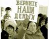 Тольятти. Обманутые вкладчики получат компенсацию